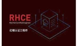 归•学院 | 红帽认证工程师(RHCE)培训班火热开课