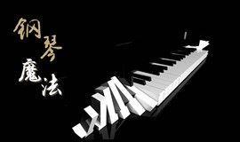 钢琴魔法音乐会-万物皆可钢
