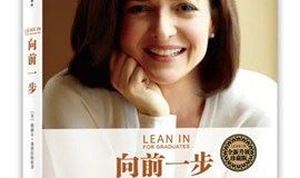 樊登读书《向前一步》线下沙龙,解开了女性成功的密码!
