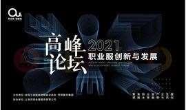 2021职业服创新与发展高峰论坛