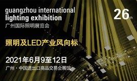 【当下可为,未来可期】2021广州国际照明展览会(光亚展)六月重磅来袭!