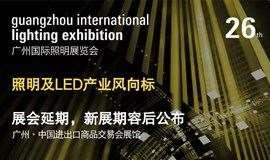【当下可为,未来可期】2021广州国际照明展览会即将来袭!(展会延期,新展期容后公布)