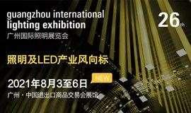 【最新展期】广州国际照明展览会,2021年8月3至6日,将于广交会展馆A、B区隆重揭幕!