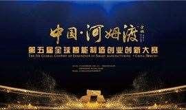 中国•河姆渡(余姚)第五届智能制造创业创新大赛项目征集中