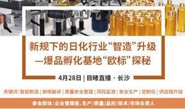 """新规下的日化行业""""智造""""升级—爆品孵化基地""""欧标""""探秘"""
