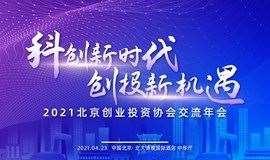 2021北京创业投资协会交流年会