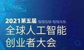 第五届全球人工智能创业者大会