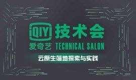 i技术会-云原生落地探索与实践