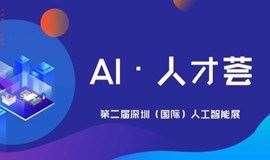 第二届AI·人才荟