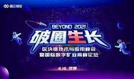 破圈生长·BEYOND2021区块链技术与应用峰会暨国际数字矿业高峰论坛