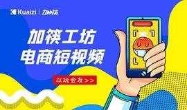 「加筷」短视频制作工坊第1期:电商短视频如何低成本创新?