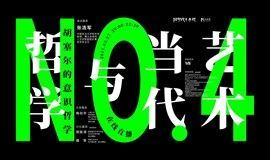 【直播上新】哲学与当代艺术NO.04  ——胡塞尔的意识哲学