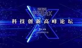 【2021甲子引力X大湾区】科技创新高峰论坛