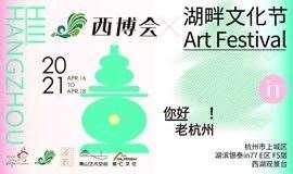 西博会×湖畔文化节——你好,老杭州