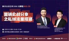 腾讯众创空间(深圳)分享会NO.28   营销实战分享之私域流量搭建
