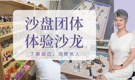 """【3.6】""""你好,李焕英"""":沙盘游戏,探索你与家庭的关系"""