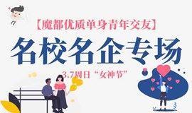 """【魔都优质单身青年交友】3.7周日""""女神节""""相遇静安寺音乐清吧"""