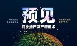 AFC资管金融商学院 |资管菁英沙龙—— 预见商业地产资产增值术