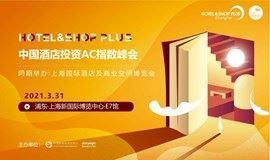 中国酒店投资AC指数峰会
