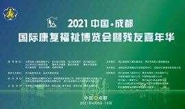2021中国成都国际康复福祉博览会暨残友嘉年华