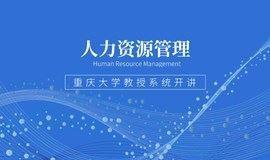 重庆大学实战创新精品公开课:《人力资源管理》