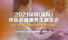 2021深圳(国际)中医药健康养生展