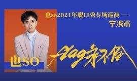 【明州喜剧&看喜剧工厂】也so2021年脱口秀专场巡演——宁波站2021/04/24