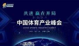 2021中国体育产业峰会
