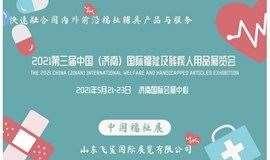 2021中国国际福祉博览会/残疾人康复器具展览会