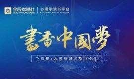 """书香中国梦——""""互联网+心理学""""读书项目峰会"""