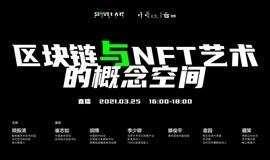 【直播上新】区块链与NFT艺术的概念空间