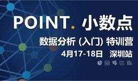 小数点数据分析特训营32期-深圳站