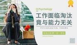广州 & 工作面临被淘汰,与你的能力竟毫无关系! | 1对1专业职场心理评估