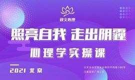 """""""照亮自我,走出阴霾""""北京线下心理实操课(长期免费)"""