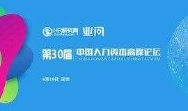 中国·深圳  4月16日 第30届中国人力资本高峰论坛