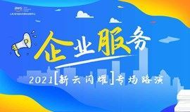 报名火热进行中丨上海-亚马逊AWS联合创新中心2021【新云闪耀】企业服务专场路演