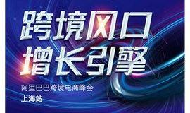 跨境风口-2021阿里巴巴跨境电商峰会上海站