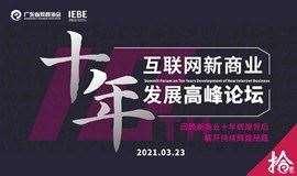 2021 IEBE 互联网新商业十年发展高峰论坛