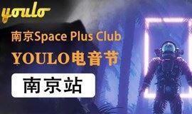 【3.20周六下午丨南京】包场最潮酒吧Space Plus CLUB,邀你一起蹦最燥最野的迪,终结枯燥的假期!