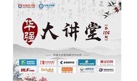 《元器件多元化经营模式探讨》  华强大讲堂106期  3月13日
