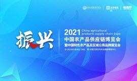 2021中国农产品供应链博览会