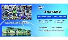 智博会 新基建展 2021南京智慧城市,人工智能,物联网,大数据展览会