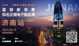 4月19日,济南电子烟展免费报名