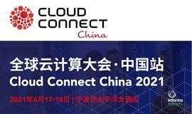 第九届全球云计算大会·中国站(宁波)Cloud Connect China 2021