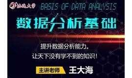 线上免费公开课《数据分析基础》:从小白到大神,学会数据分析