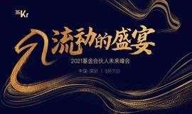 36氪2021年中国基金合伙人未来峰会——流动的盛宴