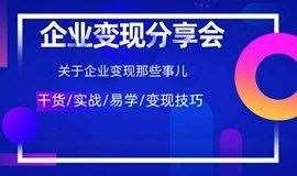 """2021企业峰会""""深圳站""""即将启幕,带着你的疑问和产品登场吧"""