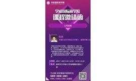 中国社会科学院经济学博士,南京4月MBA课程《公司金融》面授班试听名额