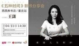 4.11重庆 | 王潇《五种时间》 西西弗书店新书分享会·重庆站(下滑阅读详情)