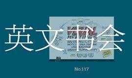 英文书会|Visual Thinking 主题之3:《Visual Meeting》6.21